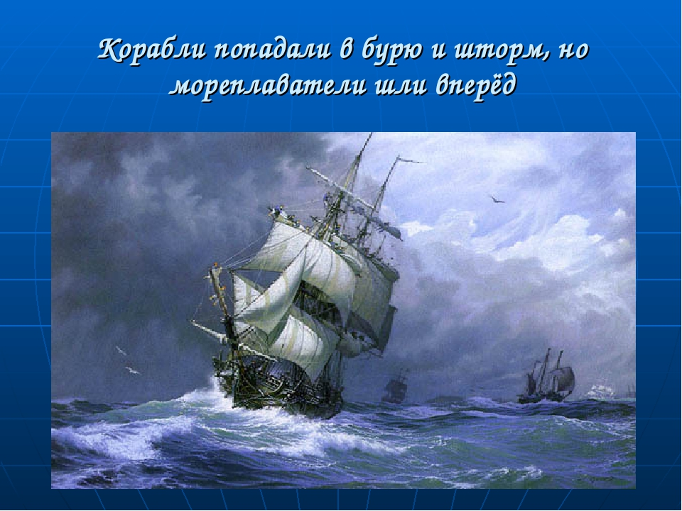 Корабли попадали в бурю и шторм, но мореплаватели шли вперёд