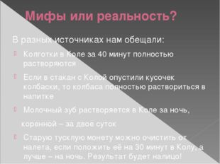 Мифы или реальность? В разных источниках нам обещали: Колготки в Коле за 40 м