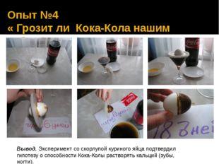 Опыт №4 « Грозит ли Кока-Кола нашим зубам? » Вывод. Эксперимент со скорлупой