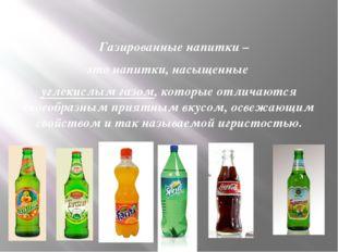 Газированные напитки – это напитки, насыщенные углекислым газом, которые отл