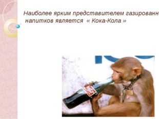 Наиболее ярким представителем газированных напитков является « Кока-Кола »