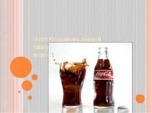 Этот безалкогольный газированный напиток, самый дорогой бренд в мире.