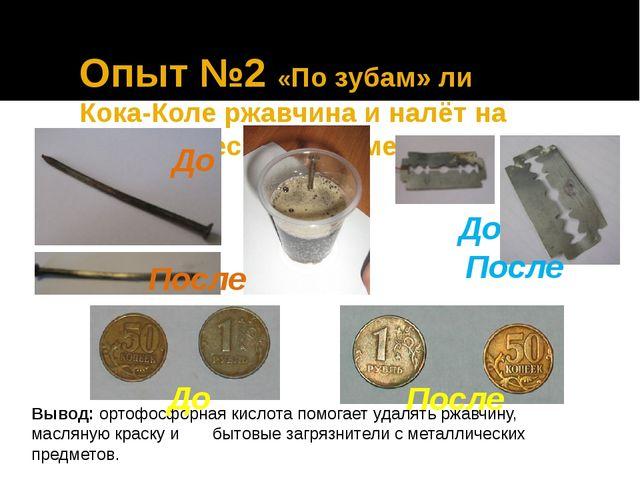 Опыт №2 «По зубам» ли Кока-Коле ржавчина и налёт на металлических предметах?...