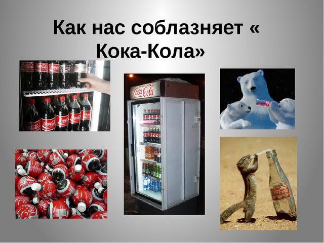Как нас соблазняет « Кока-Кола»