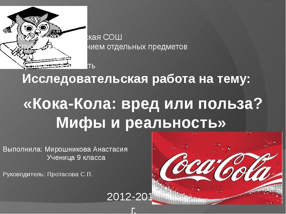 Исследовательская работа на тему: МКОУ Новомеловатская СОШ с углубленным изуч...