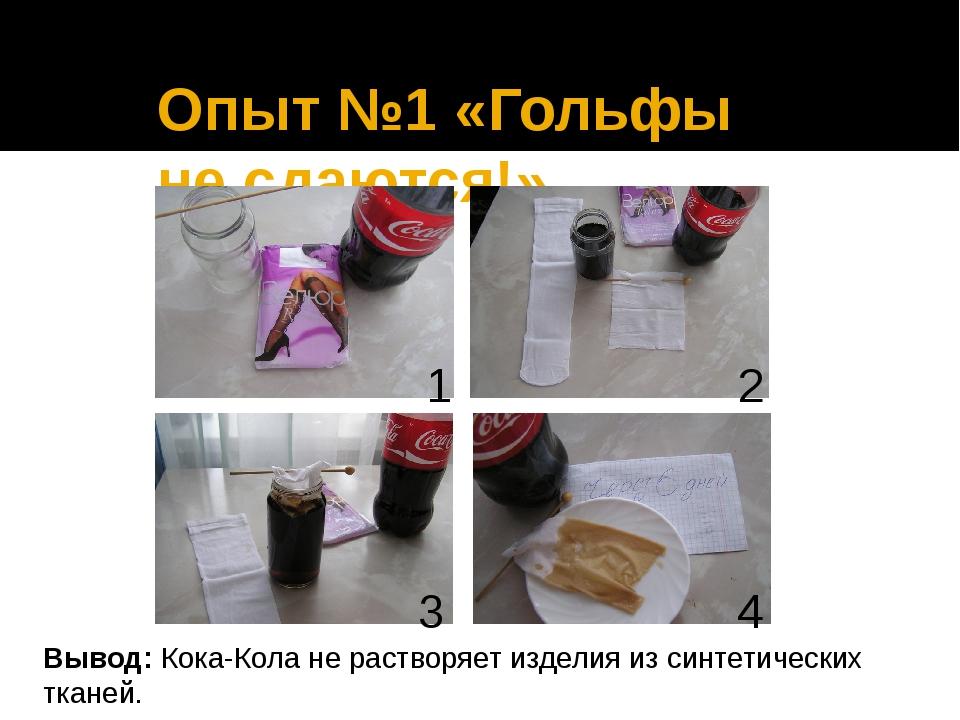 Опыт №1 «Гольфы не сдаются!» Вывод: Кока-Кола не растворяет изделия из синтет...