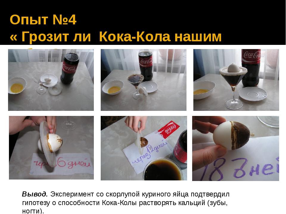 Опыт №4 « Грозит ли Кока-Кола нашим зубам? » Вывод. Эксперимент со скорлупой...