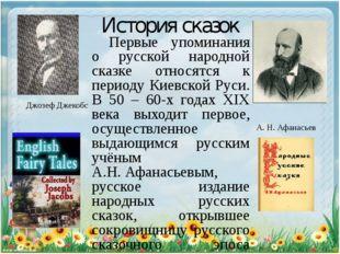 История сказок Первые упоминания о русской народной сказке относятся к пери