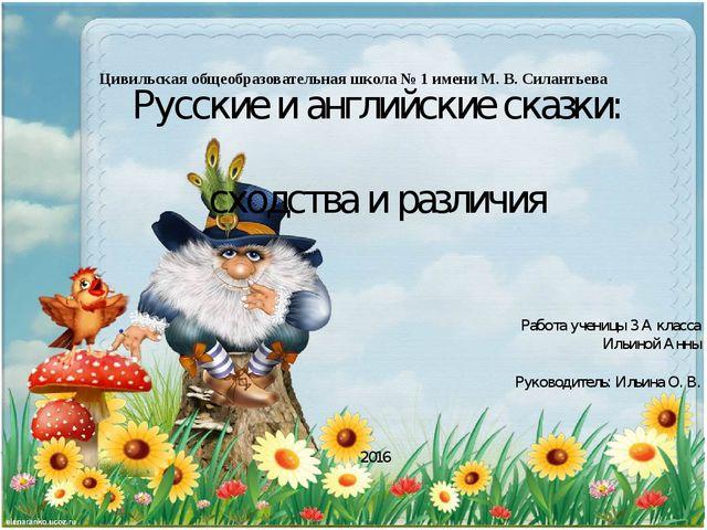 Цивильская общеобразовательная школа № 1 имени М. В. Силантьева Русские и анг...