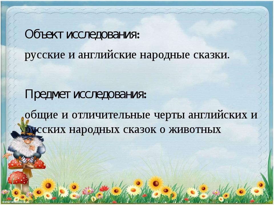 Объект исследования: русские и английские народные сказки. Предмет исследова...