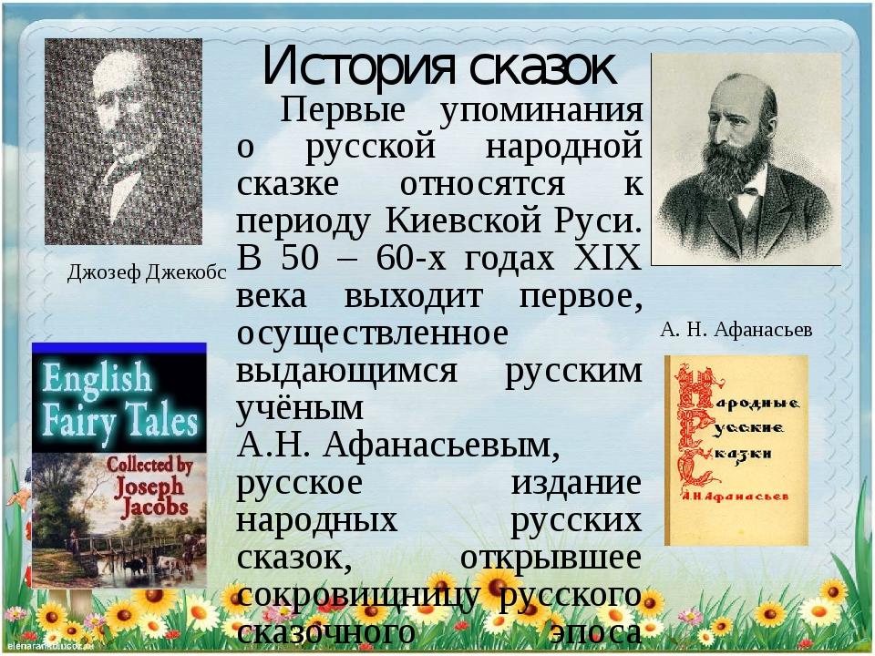 История сказок Первые упоминания о русской народной сказке относятся к пери...