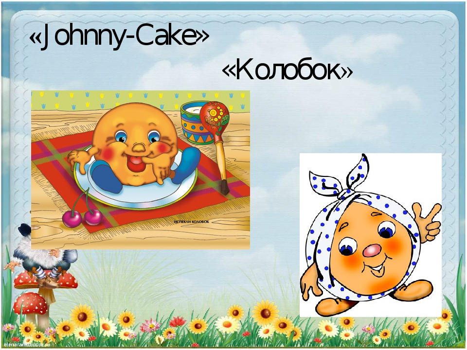 «Johnny-Cake»  «Колобок»