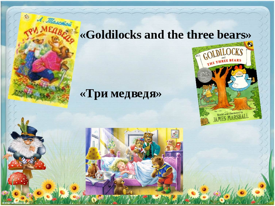 «Goldilocks and the three bears» «Три медведя»