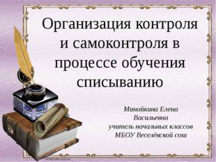 Минайкина Елена Васильевна учитель начальных классов МБОУ Веселёвской сош Орг