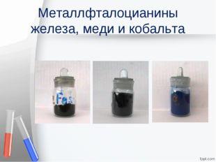 Металлфталоцианины железа, меди и кобальта