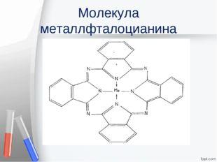 Молекула металлфталоцианина