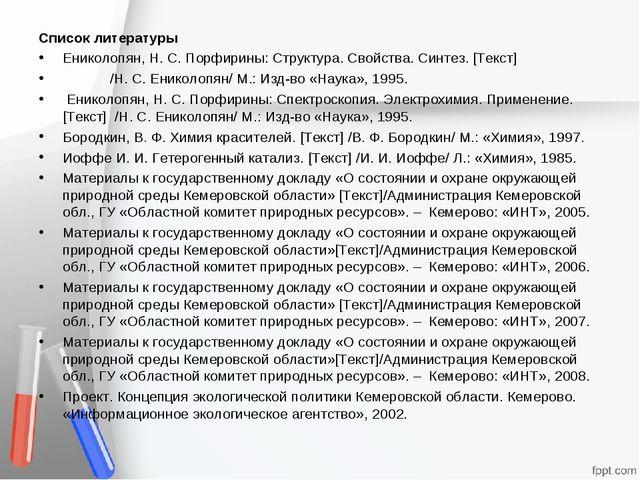 Список литературы Ениколопян, Н. С. Порфирины: Структура. Свойства. Синтез. [...
