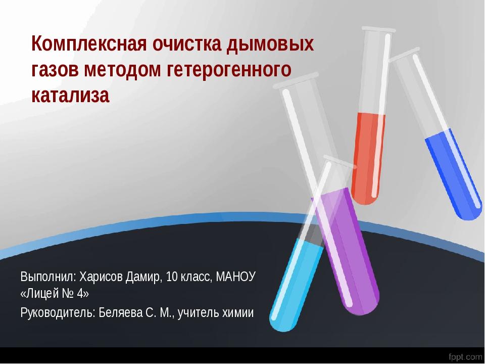 Комплексная очистка дымовых газов методом гетерогенного катализа Выполнил: Ха...