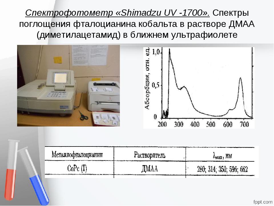 Спектрофотометр «Shimadzu UV -1700». Спектры поглощения фталоцианина кобальта...