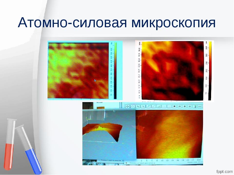 Атомно-силовая микроскопия