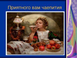Приятного вам чаепития