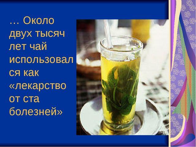 … Около двух тысяч лет чай использовался как «лекарство отста болезней»