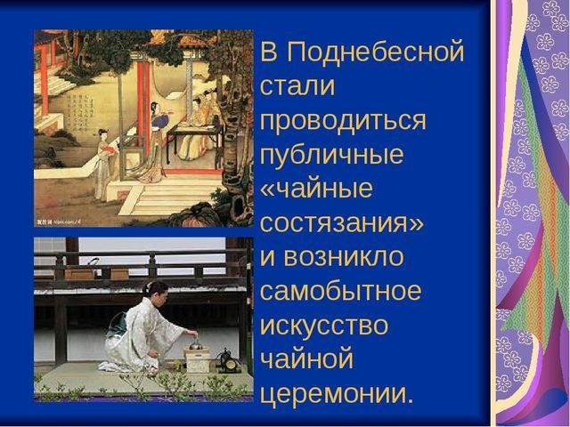 ВПоднебесной стали проводиться публичные «чайные состязания» ивозникло само...