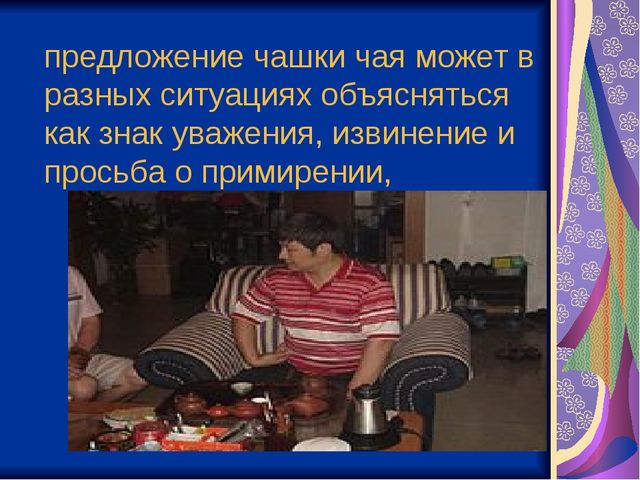предложение чашки чая может в разных ситуациях объясняться как знак уважения,...