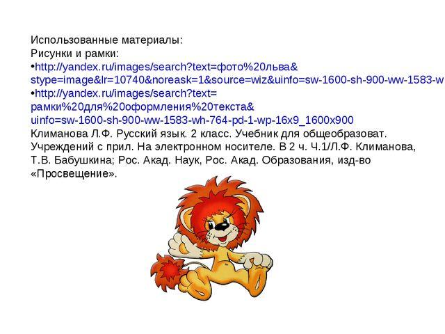 Использованные материалы: Рисунки и рамки: http://yandex.ru/images/search?tex...