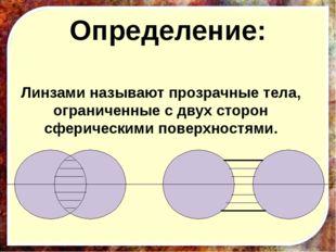 Определение: Линзами называют прозрачные тела, ограниченные с двух сторон сфе