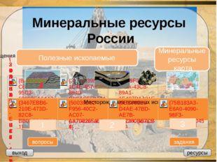 Минеральные ресурсы России Полезные ископаемые Минеральные ресурсы карта 1 2