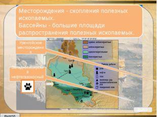 С помощью карты установите соответствие между тектоническим строением и поле