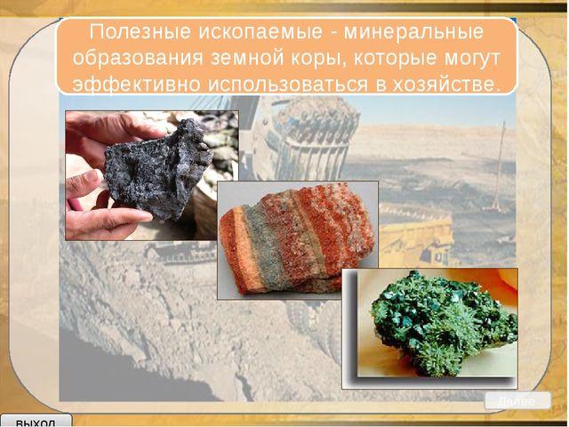 Далее выход Осадочные Топливные Газ Нефть Уголь Торф Химические Фосфориты Ап...