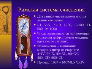 Римская система счисления Для записи чисел используются латинские буквы I-1,