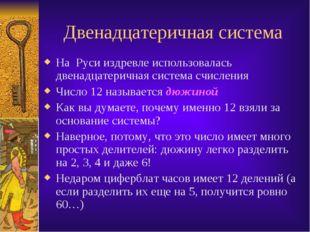 Двенадцатеричная система На Руси издревле использовалась двенадцатеричная сис