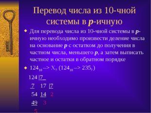 Перевод числа из 10-чной системы в p-ичную Для перевода числа из 10-чной сист