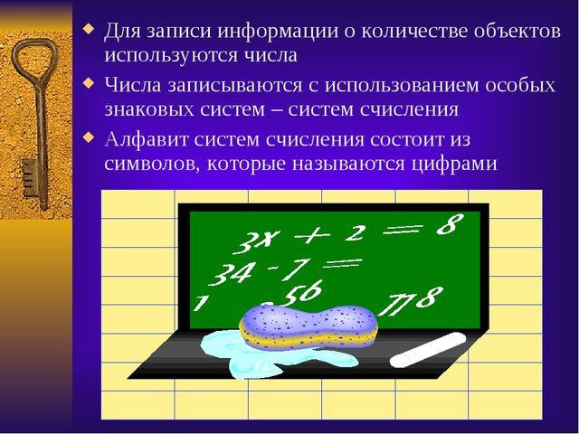 Для записи информации о количестве объектов используются числа Числа записыва...