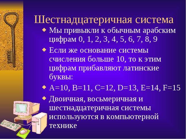 Шестнадцатеричная система Мы привыкли к обычным арабским цифрам 0, 1, 2, 3, 4...