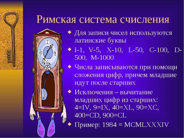 Римская система счисления Для записи чисел используются латинские буквы I-1,...
