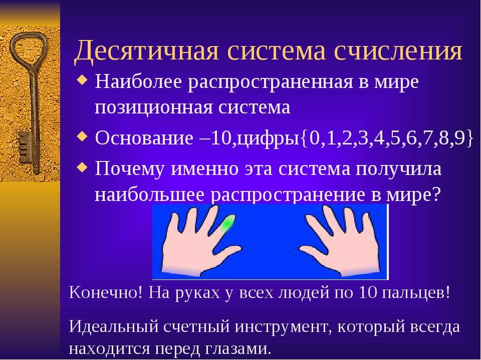 Десятичная система счисления Наиболее распространенная в мире позиционная сис...