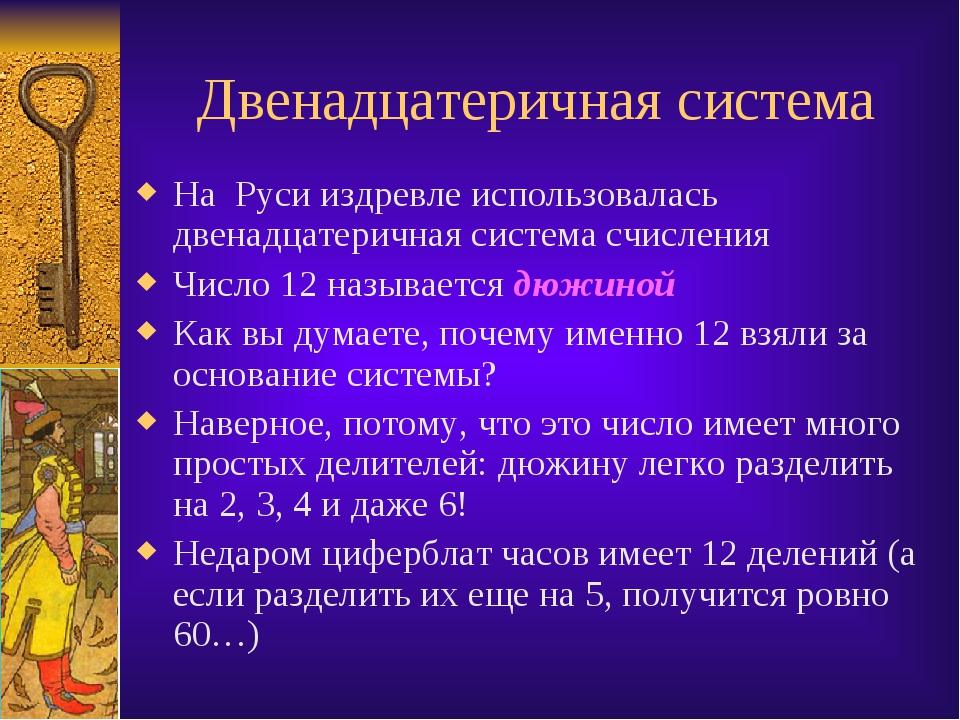 Двенадцатеричная система На Руси издревле использовалась двенадцатеричная сис...