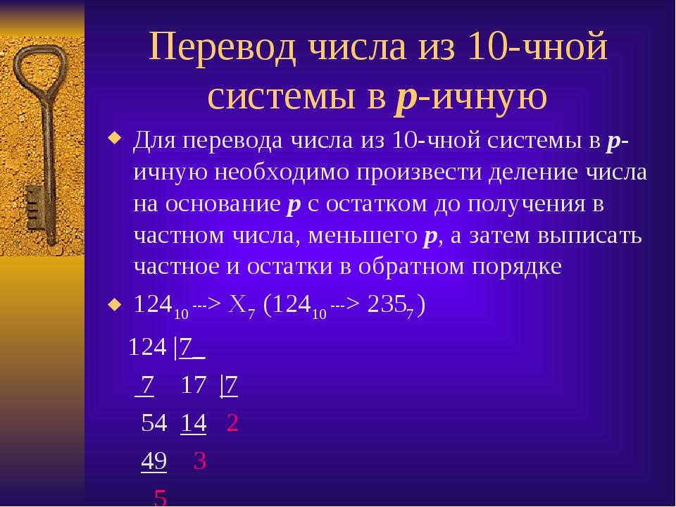 Перевод числа из 10-чной системы в p-ичную Для перевода числа из 10-чной сист...