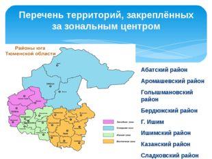 Перечень территорий, закреплённых за зональным центром Абатский район Аромаше