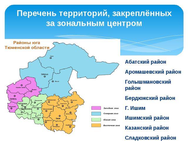 Перечень территорий, закреплённых за зональным центром Абатский район Аромаше...