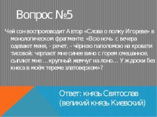 Вопрос №5 Ответ: князь Святослав (великий князь Киевский) Чей сон воспроизвод