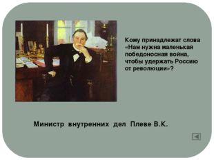 Кто командовал Маньчжурской армией? Генерал-адъютант Куропаткин А.Н.