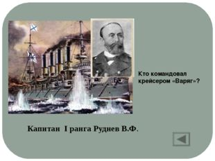 26 января 1904 года два российских боевых корабля приняли неравный бой с япо