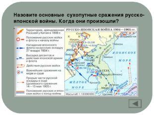 Назовите основные сухопутные сражения русско-японской войны. Когда они произо