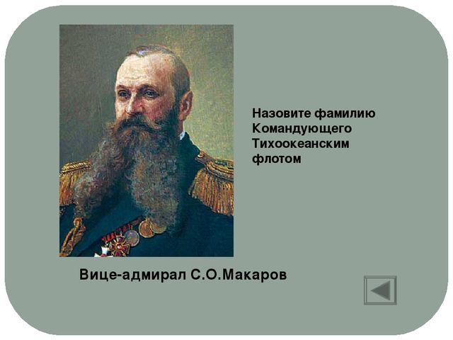Кто командовал крейсером «Варяг»? Капитан I ранга Руднев В.Ф.