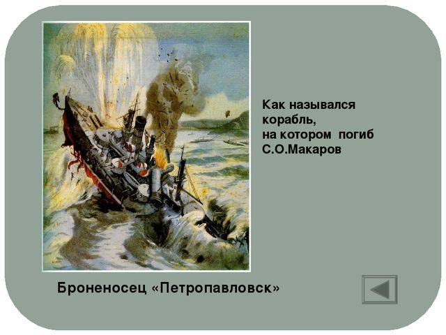 Назовите фамилию Командующего Тихоокеанским флотом Вице-адмирал С.О.Макаров